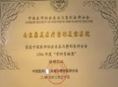 2006年度学科贡献奖
