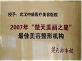 """2007年""""楚天美丽之星""""美容整形机构"""