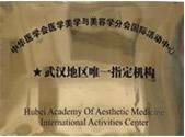 中华医学会医学美学与美容学分会活动中心