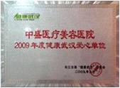 中盛医疗美容医院2009年度健康武汉爱心单位