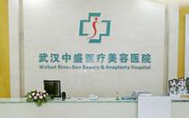 武汉中盛医疗美容医院服务台