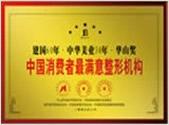 中国消费者最满意整形机构