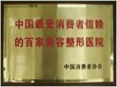 中国最受消费者信赖整形医院