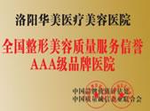 全国整形美容质量服务信誉AAA级品牌医院