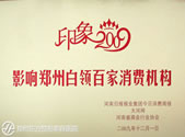 影响郑州白领百家消费机构
