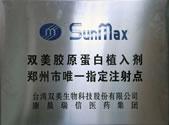 双美胶原蛋白植入剂 郑州市指定注射点