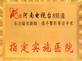《东方最美新娘》选手整形美容手术 指定实施医院