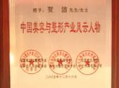 中国美容与整形产业风云人物
