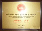 08年美容化妆品业商会常务理事