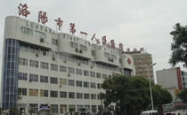 洛阳第一医院外景