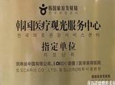 韩国医疗观光服务中心指定单位