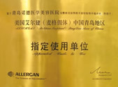 美国艾尔建(麦格假体)中国地区指定使用单位
