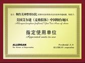 美国艾尔建(麦格假体)中国烟台地区指定使用单位
