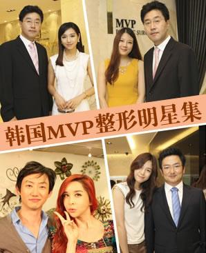 韩国MVP整形医院明星集
