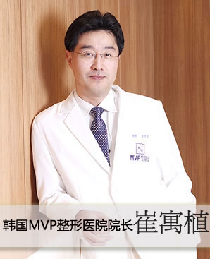 韩国MVP整形医院院长崔寓植