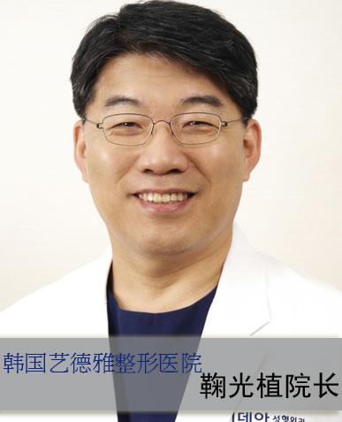 韩国艺德雅整形医院鞠光植院长