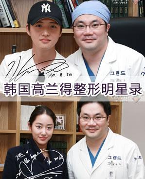 韩国高兰得整形医院明星录