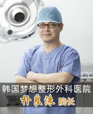 韩国梦想整形外科医院朴良洙院长