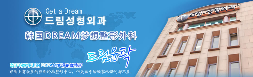 韩国DREAM梦想整形外科医院