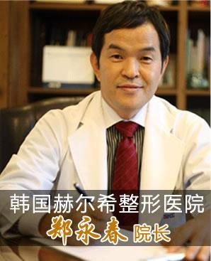 韩国赫尔希整形医院郑永春院长