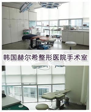 韩国赫尔希整形医院手术室