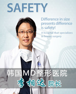 韩国MD整形医院李相达院长