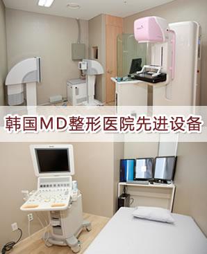 韩国MD整形医院设备