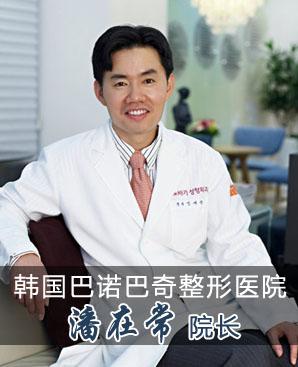 韩国巴诺巴奇整形医院潘在常院长