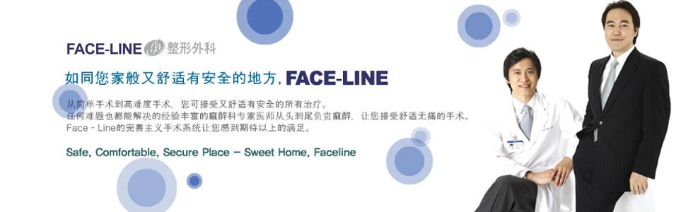 韩国FACE-LINE整形外科医院