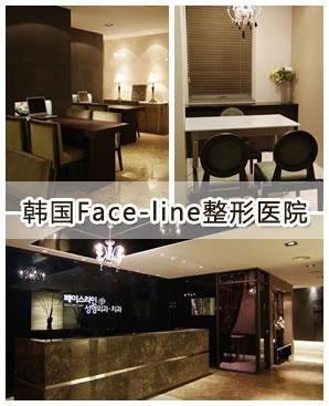 韩国FACE-LINE整形外科医院环境