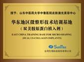 华东微整形技术培训基地