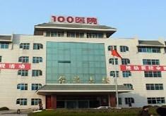 苏州解放军100整形医院