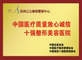 中国医疗质量放心诚信十强整形美容医院
