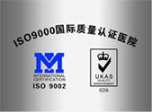 ISO9000国际质量认证医院