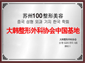 大韩整形外科协会中国基地