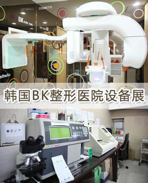 韩国BK整形医院设备展