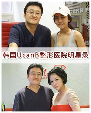韩国UcanB整形医院明星录