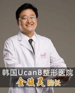 韩国UcanB整形医院金骏昊院长