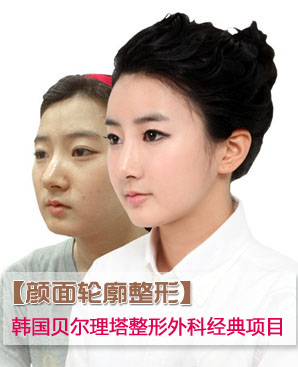韩国贝尔理塔整形外科特色整形项目
