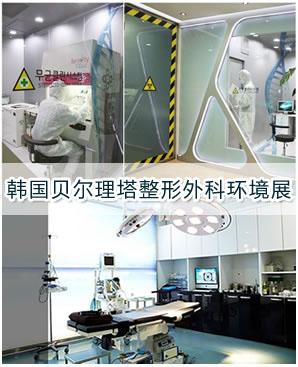 韩国贝尔理塔整形外科医疗环境