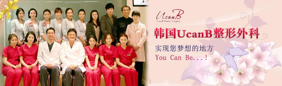韩国UcanB(优可丽)整形外科医院