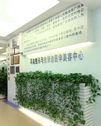 广州军美整形与抗衰老医学美容中心