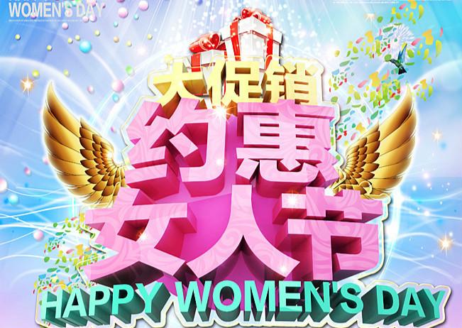 """【三月优惠】华美整形""""3月8日女人节""""超值优惠美丽攻略"""