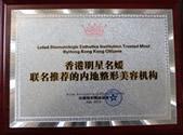 香港明星名媛联名推荐的内地整形美容机构