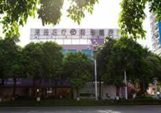 珠海莱茵医疗美容医院