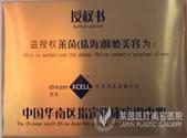 中国华南区指定临川应用中心授权书