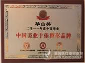 中国美业十佳整形品牌
