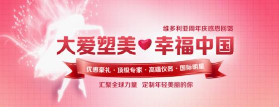 """南京维多利亚特举办以""""大爱塑美,幸福中国""""为主题周年感恩回馈活动"""