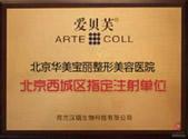 北京地区爱贝芙指定注射单位