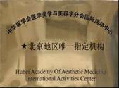 北京地区唯一指定机构